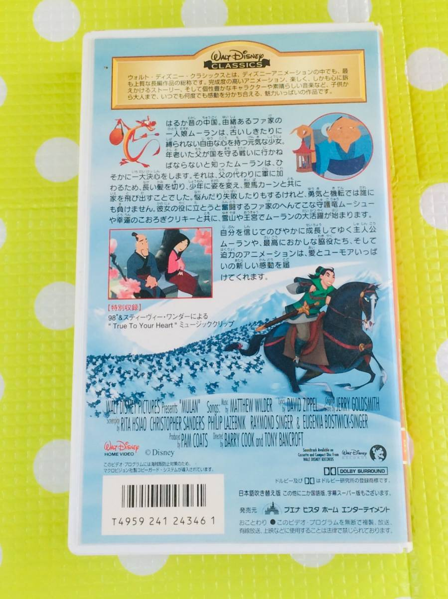 即決〈同梱歓迎〉VHS ムーラン 日本語吹替版 ディズニー アニメ◎その他ビデオ多数出品中θ6132_画像2