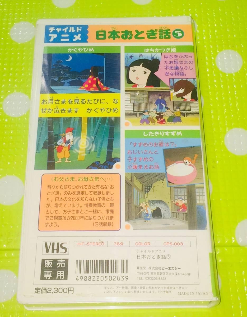即決〈同梱歓迎〉VHS 日本のおとぎ話 かぐやひめ アニメ◎その他ビデオ多数出品中θ6062_画像2