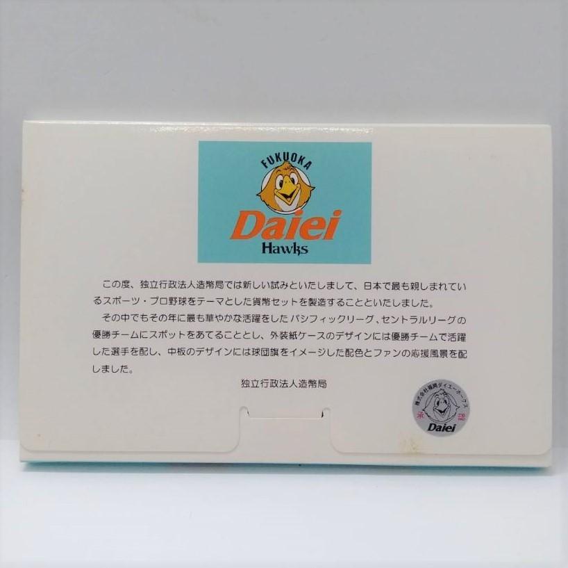 激レア!2003年 パシフィックリーグ優勝記念 福岡ダイエーホークス 貨幣セット 平成15年 造幣局 硬貨 記念硬貨 貨幣 メダル コイン MH28ZCC_画像7