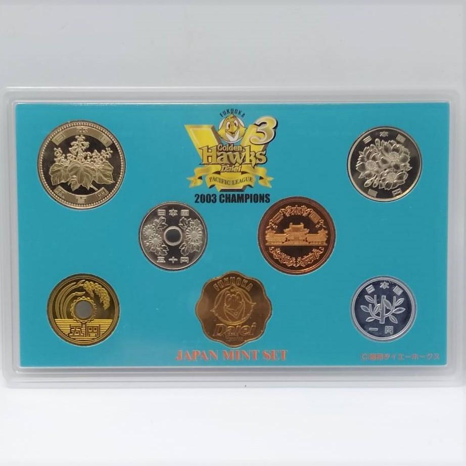 激レア!2003年 パシフィックリーグ優勝記念 福岡ダイエーホークス 貨幣セット 平成15年 造幣局 硬貨 記念硬貨 貨幣 メダル コイン MH28ZCC_画像2