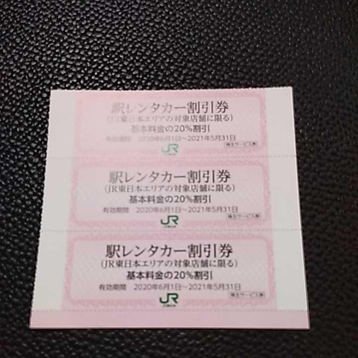 JR東日本株主サービス券 駅レンタカー割引券 20%割引券 3枚単位_画像1