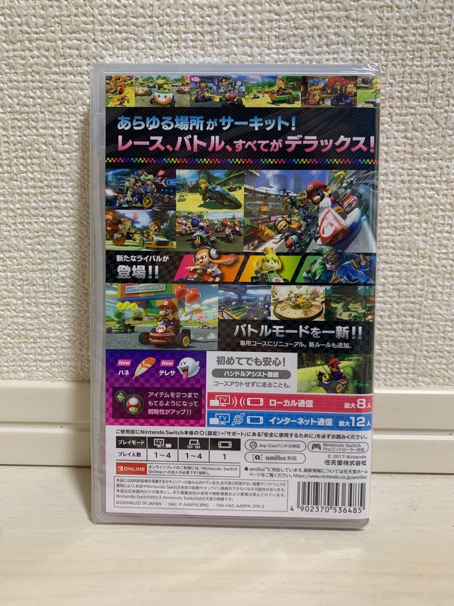 【新品未使用】マリオカート8デラックス Switch ソフト