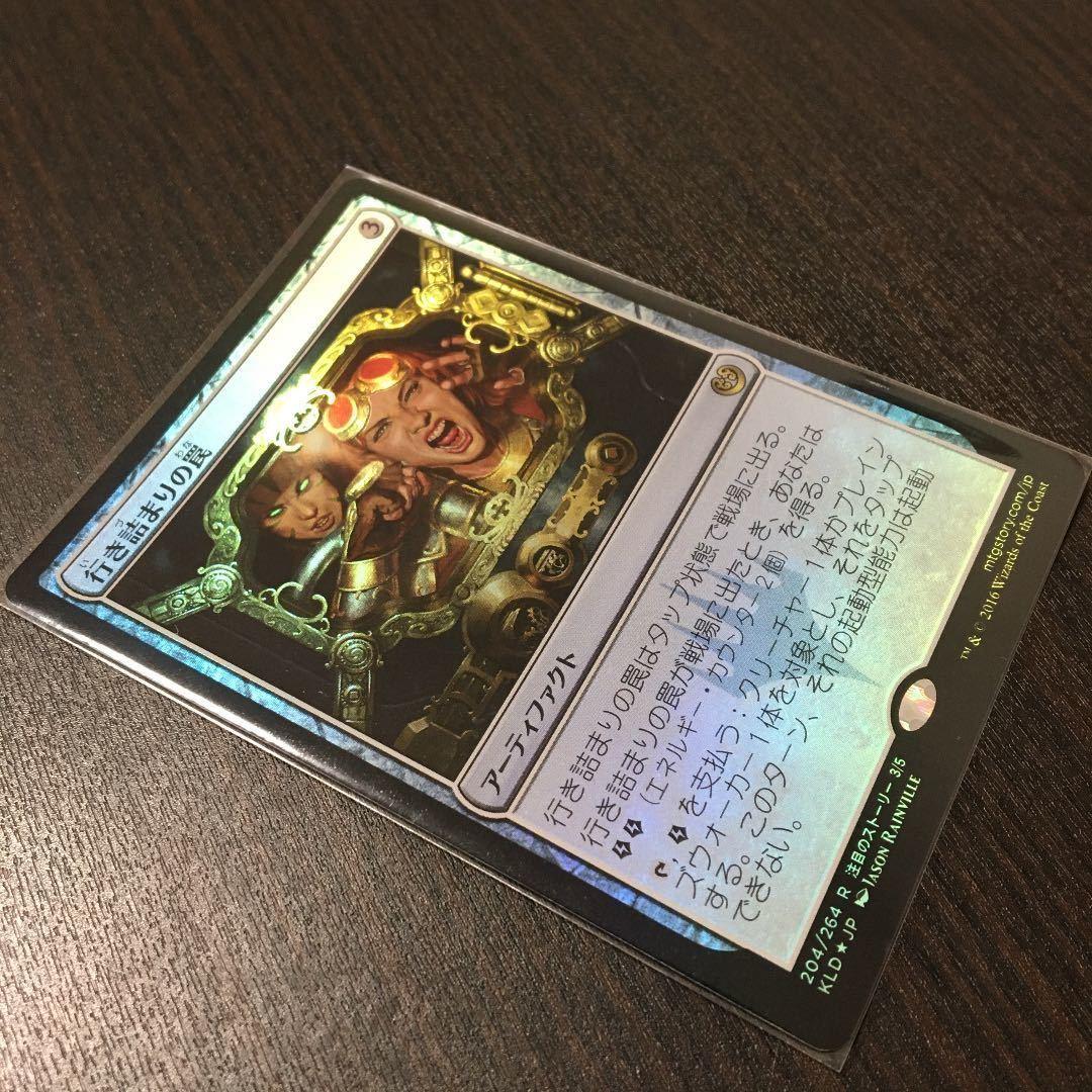 MTG レアカード foil 行き詰まりの罠_画像3