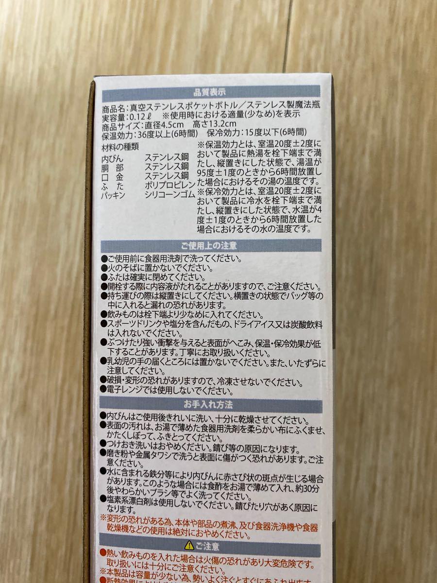 ステンレスポケットボトル ケース付き付箋セット マスクケースマスク2枚付き 別売可