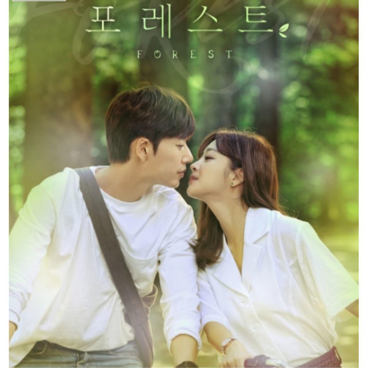 韓国ドラマ フォレスト 全話 Blu-ray