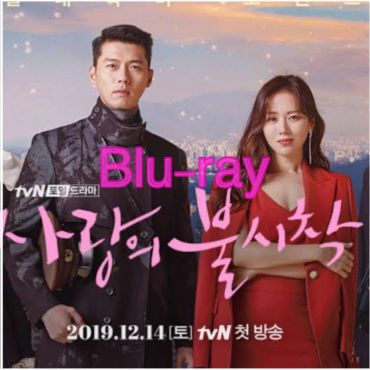 韓国ドラマ 愛の不時着  Blu-ray全話