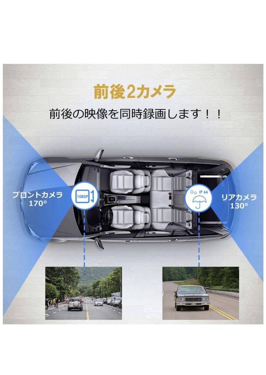 ドライブレコーダー 前後カメラ 高画質 1080PフルHD 2カメラ 170度広角 LED信号機対策 スーパーナイトビジョン Gセンサー搭載。_画像4