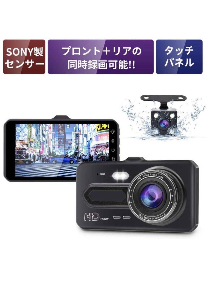 ドライブレコーダー 前後カメラ 高画質 1080PフルHD 2カメラ 170度広角 LED信号機対策 スーパーナイトビジョン Gセンサー搭載。_画像1