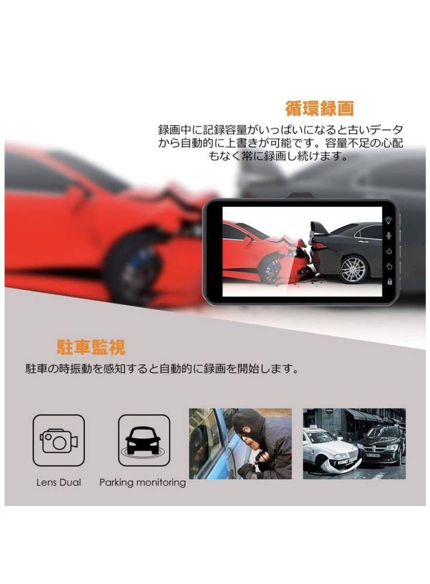 ドライブレコーダー 前後カメラ 高画質 1080PフルHD 2カメラ 170度広角 LED信号機対策 スーパーナイトビジョン Gセンサー搭載。_画像5