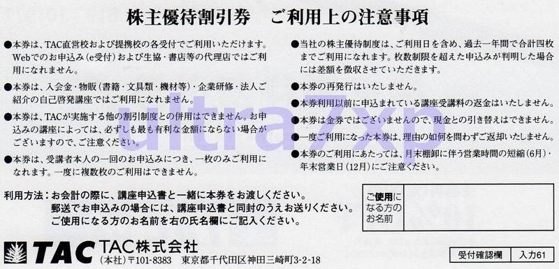 ♪資格の学校TAC 株主優待割引券1枚 ♪送料無料 _画像2