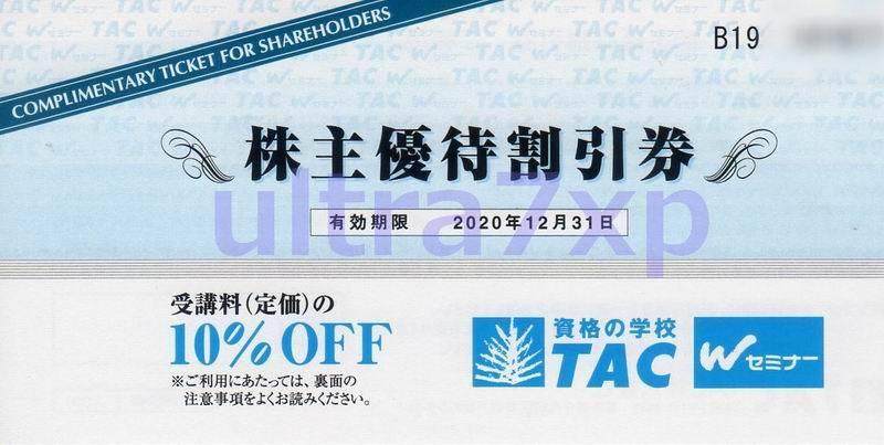♪資格の学校TAC 株主優待割引券1枚 ♪送料無料 _画像1
