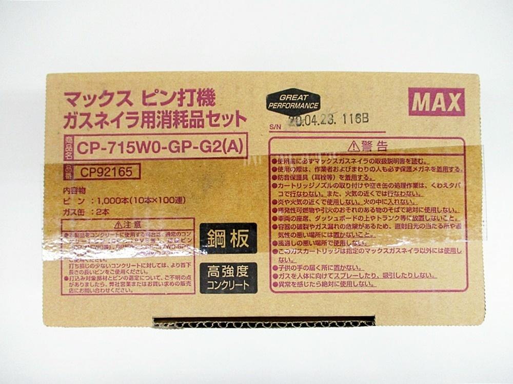 20-3969/3970【未開封】MAX ピン打機 ガスネイラ用消耗品セット CP-715W0-GP-G2(A) CP92165 S/N20.04.23.116B 鋼板 高強度コンクリート_画像3