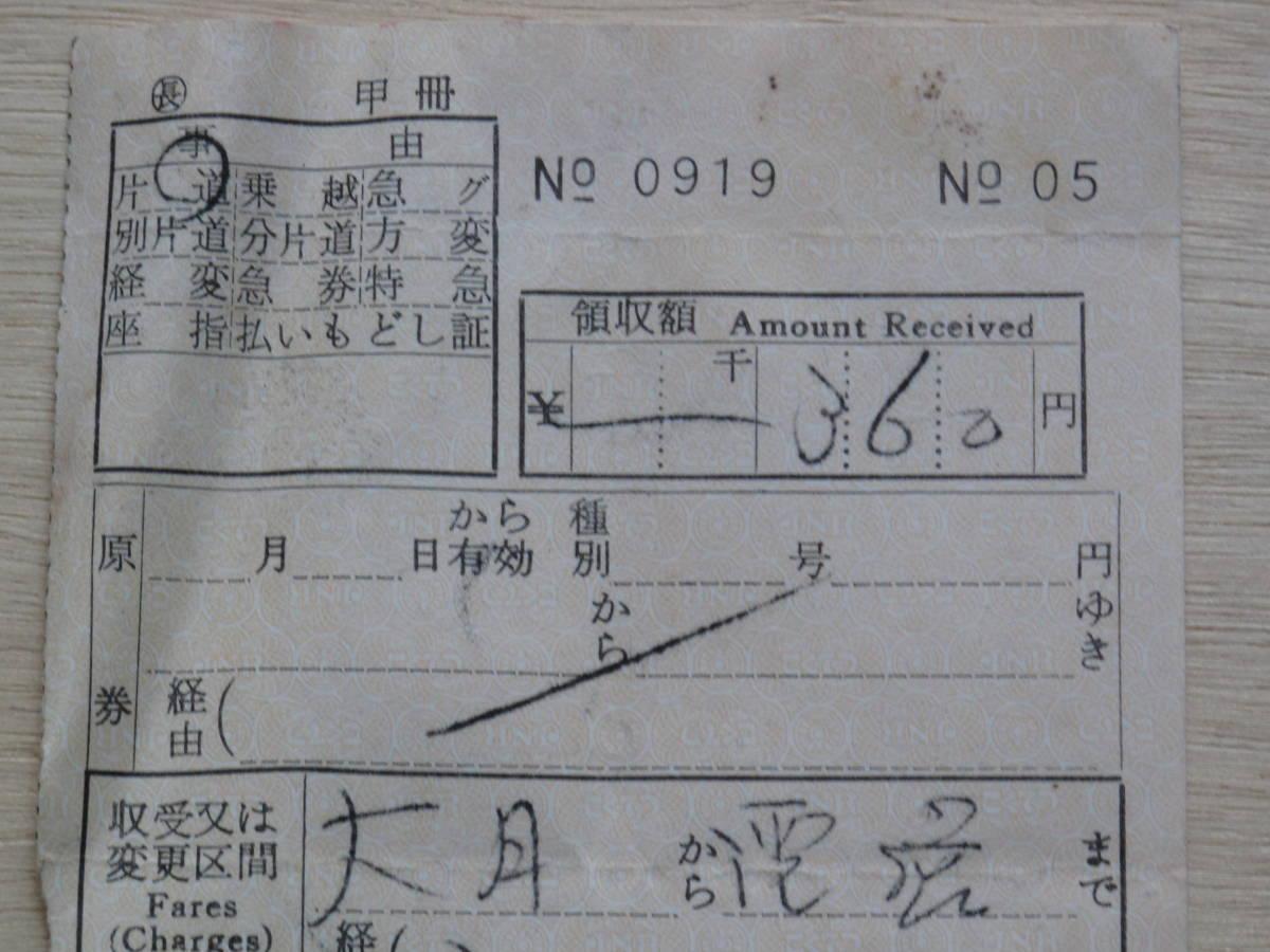 昭和45年ころ 国鉄 車内補充券 計1枚 松本車掌区乗務員 大月駅 →_画像2