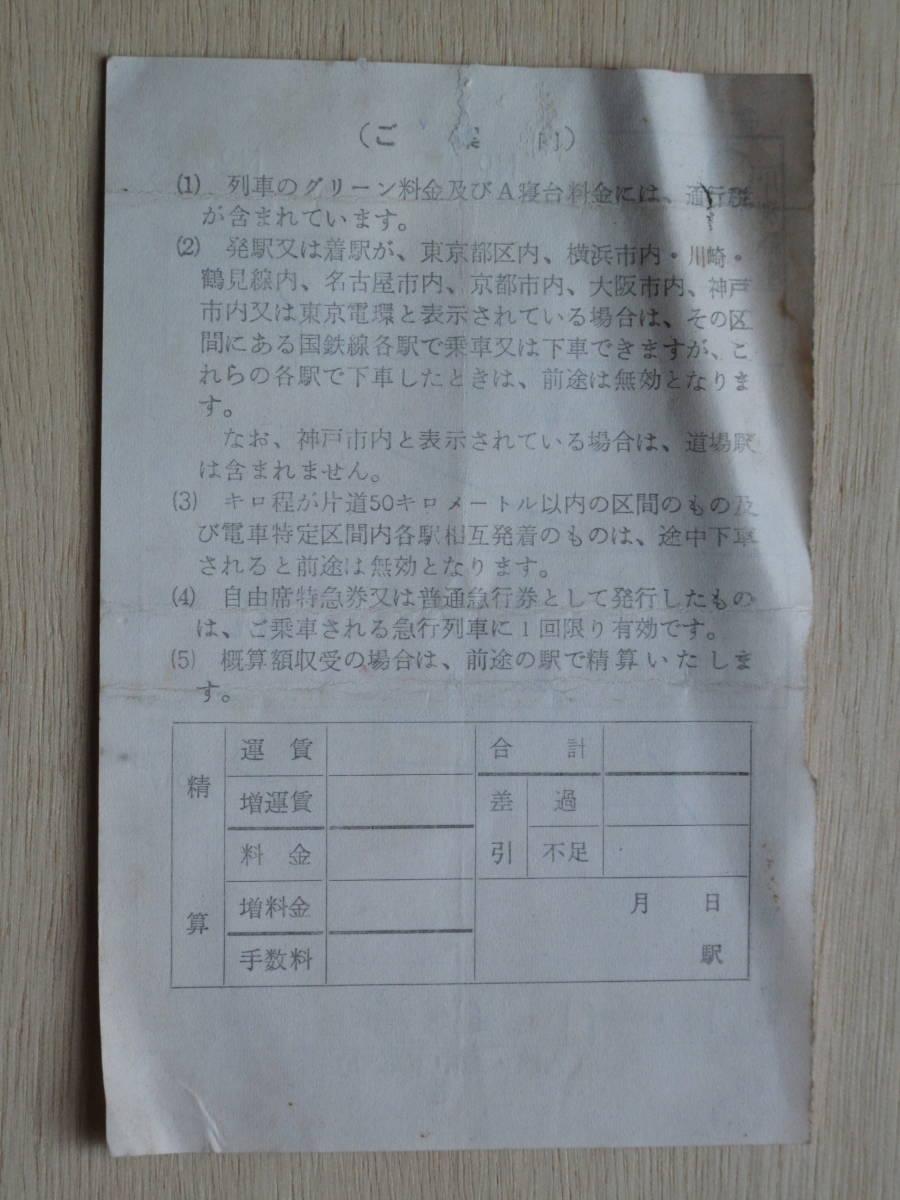 昭和45年ころ 国鉄 車内補充券 計1枚 松本車掌区乗務員 大月駅 →_画像4