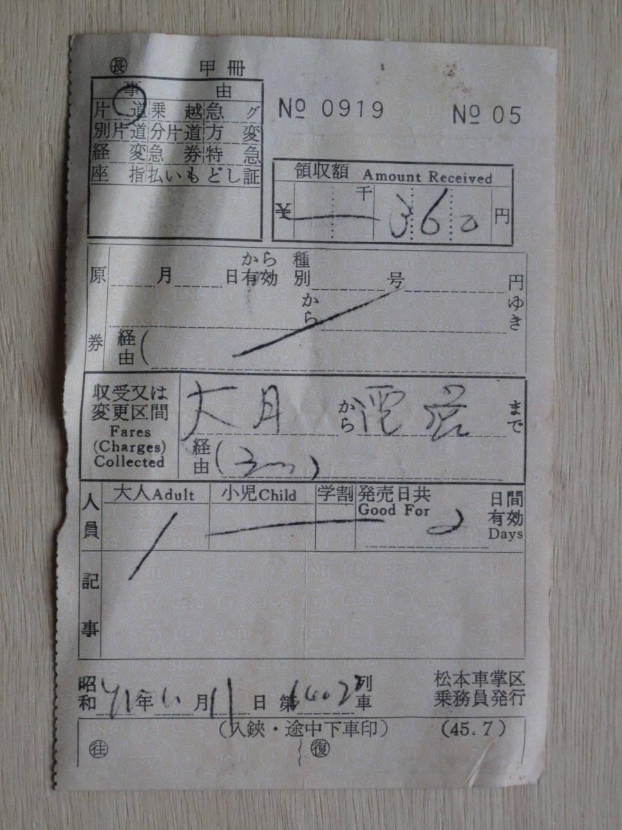 昭和45年ころ 国鉄 車内補充券 計1枚 松本車掌区乗務員 大月駅 →_画像1
