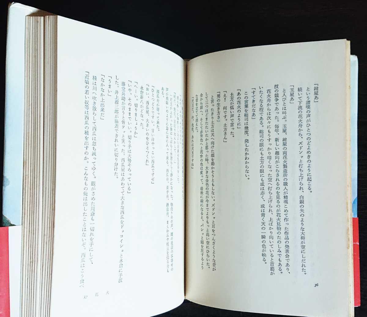 森満喜子『沖田総司抄』新人物往来社 ※検索用キーワード→「新選組」「新撰組」_画像7