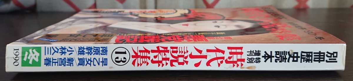 別冊歴史読本 1990年-冬特別増刊 時代小説特集号 新人物往来社_画像2