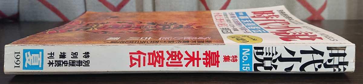 別冊歴史読本 1991年-夏特別増刊 時代小説 新人物往来社_画像2