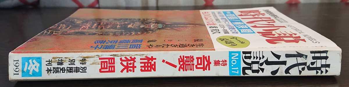 別冊歴史読本 1991年-冬特別増刊 時代小説 新人物往来社_画像2