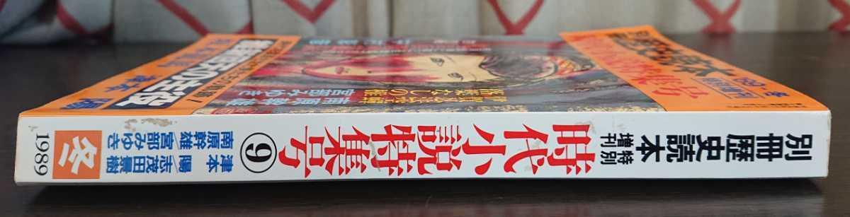 別冊歴史読本 1989年-冬特別増刊 時代小説特集号 新人物往来社_画像2