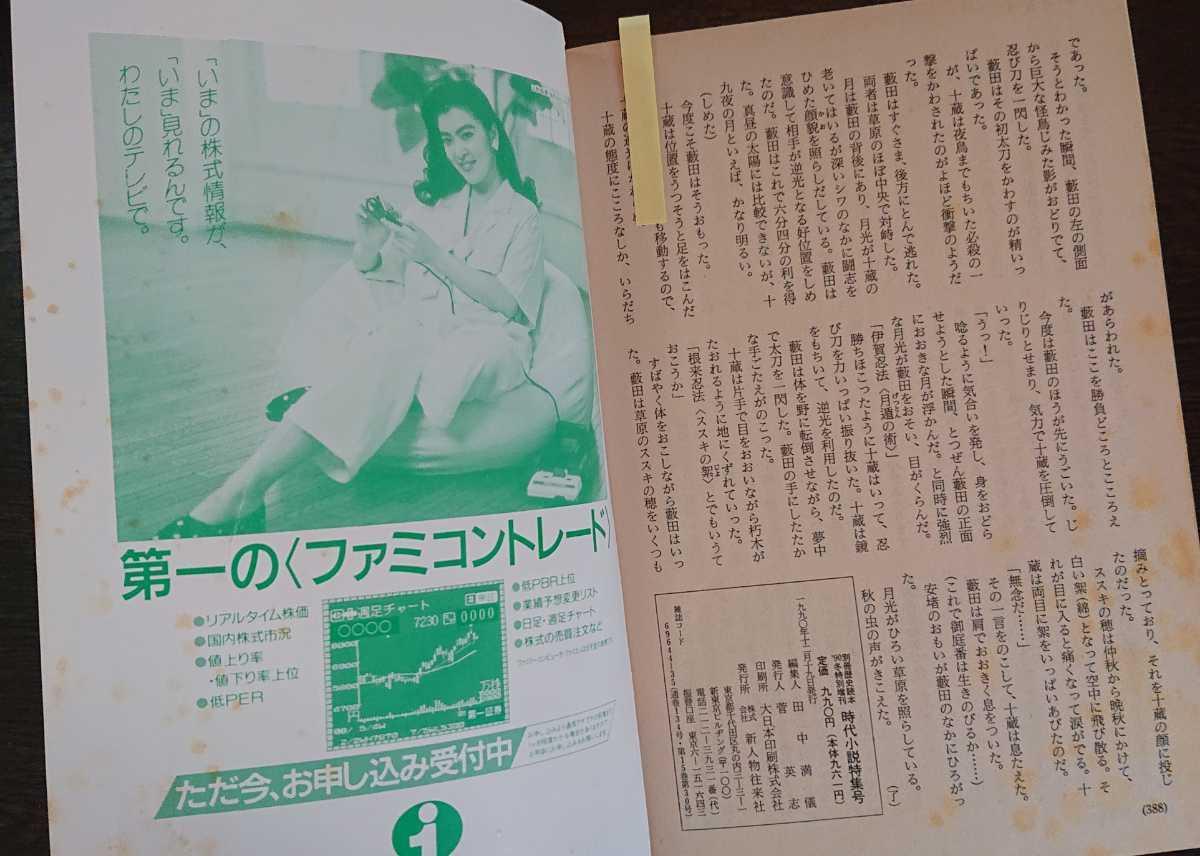 別冊歴史読本 1990年-冬特別増刊 時代小説特集号 新人物往来社_画像6