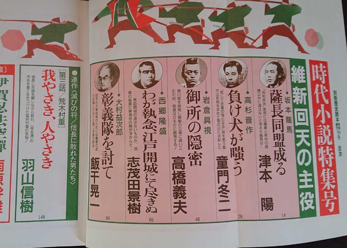 別冊歴史読本 1989年-冬特別増刊 時代小説特集号 新人物往来社_画像4