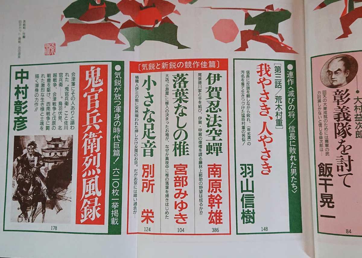 別冊歴史読本 1989年-冬特別増刊 時代小説特集号 新人物往来社_画像5