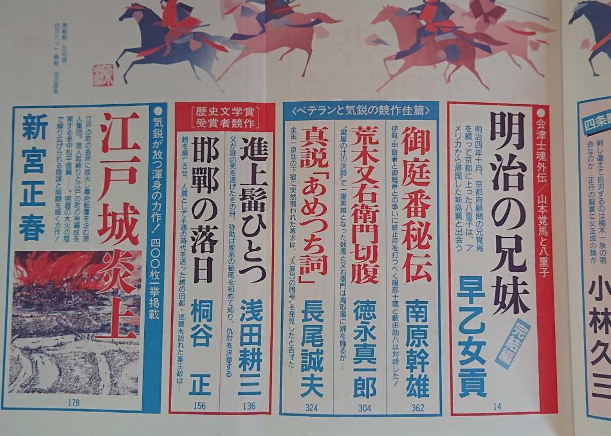 別冊歴史読本 1990年-冬特別増刊 時代小説特集号 新人物往来社_画像5