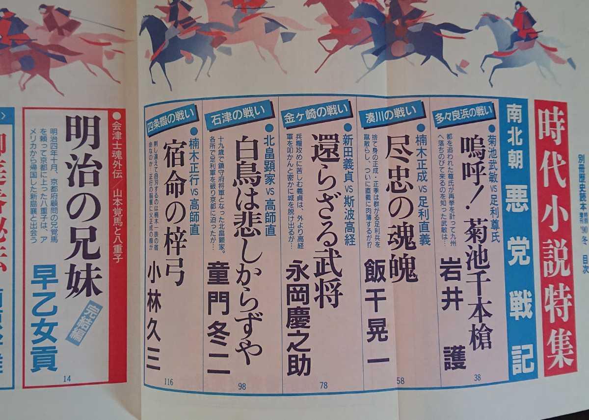 別冊歴史読本 1990年-冬特別増刊 時代小説特集号 新人物往来社_画像4