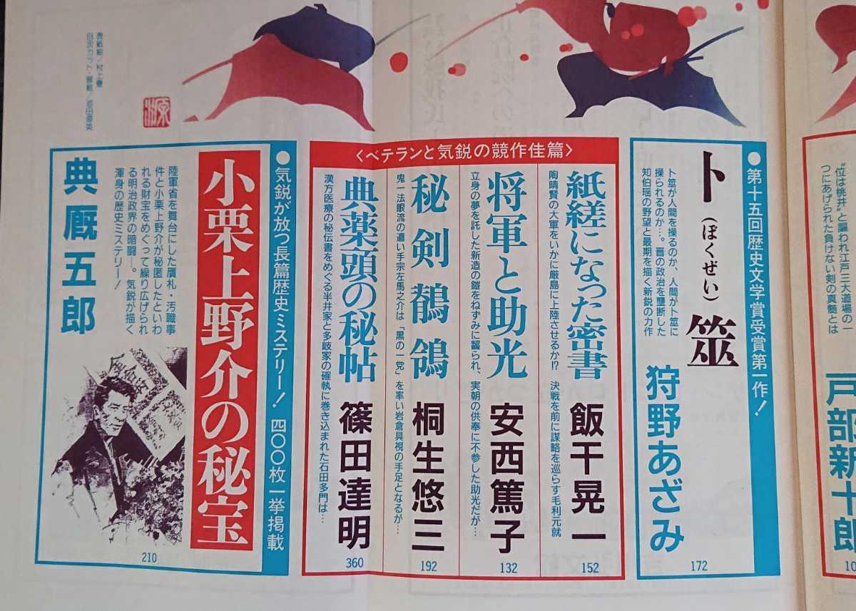 別冊歴史読本 1991年-夏特別増刊 時代小説 新人物往来社_画像5