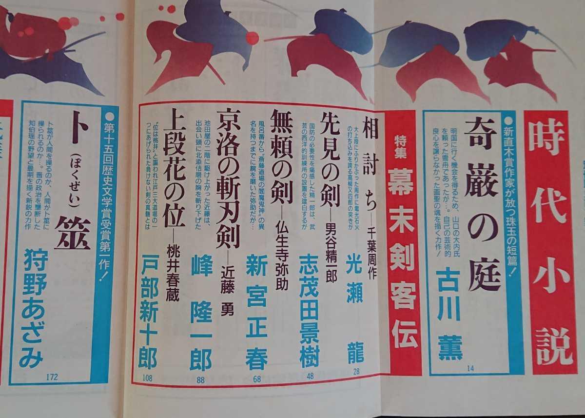 別冊歴史読本 1991年-夏特別増刊 時代小説 新人物往来社_画像4