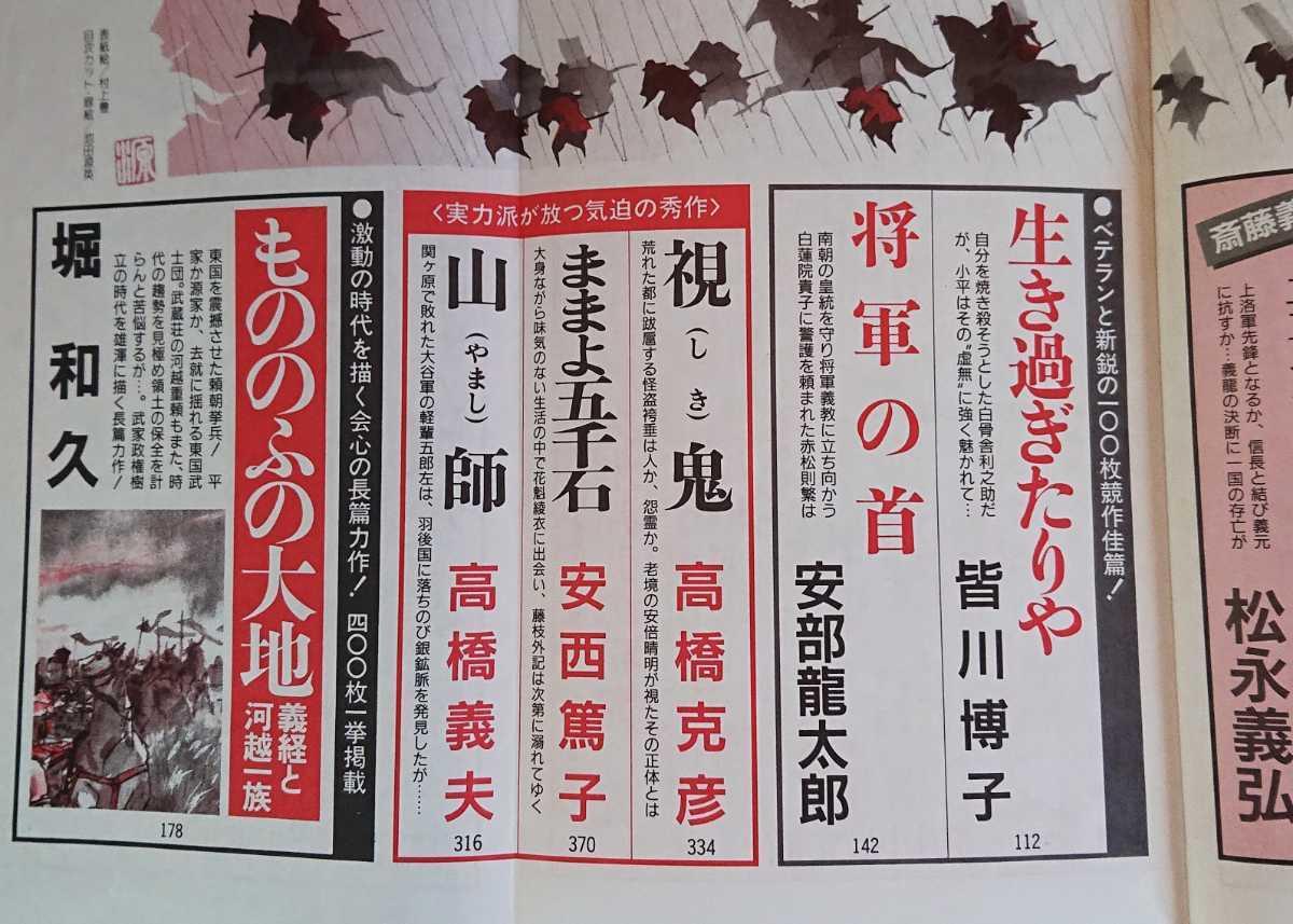 別冊歴史読本 1991年-冬特別増刊 時代小説 新人物往来社_画像5