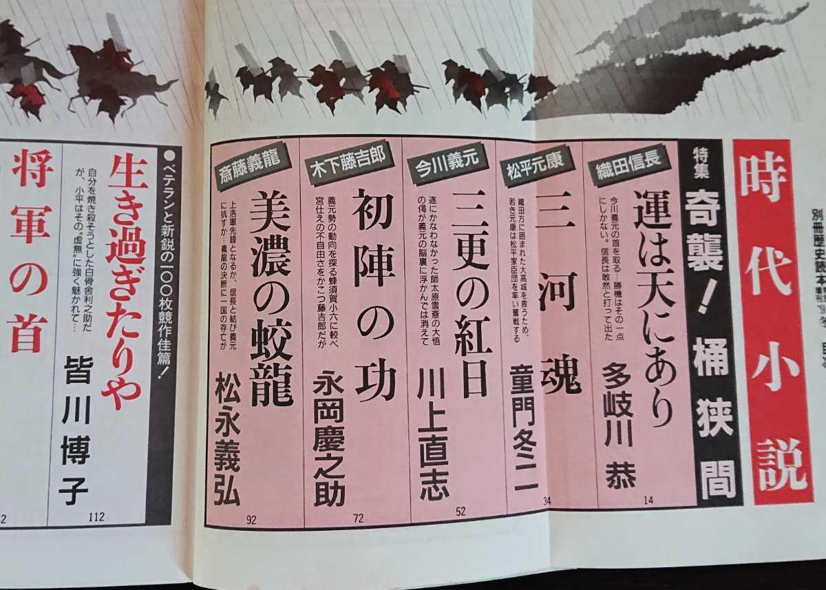 別冊歴史読本 1991年-冬特別増刊 時代小説 新人物往来社_画像4