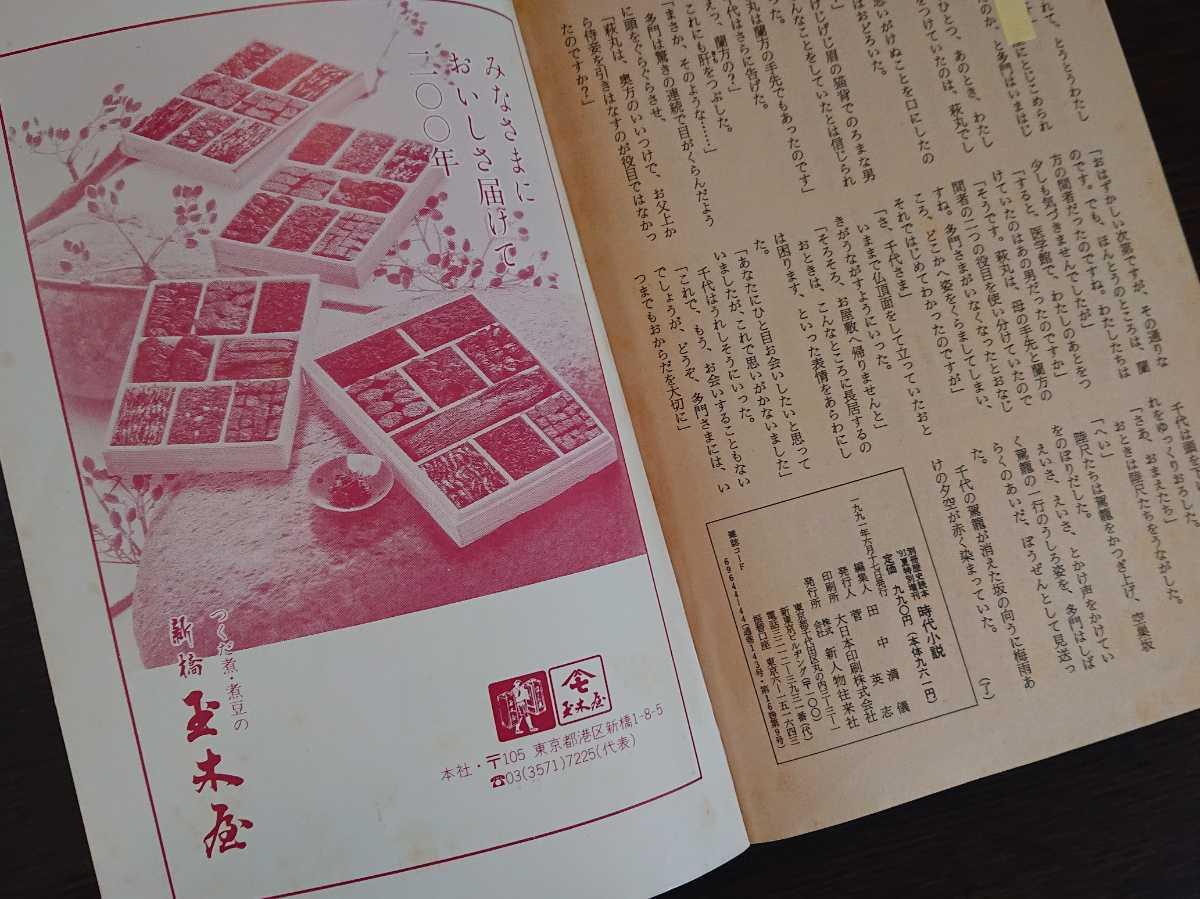 別冊歴史読本 1991年-夏特別増刊 時代小説 新人物往来社_画像6