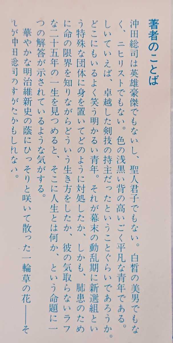 森満喜子『沖田総司抄』新人物往来社 ※検索用キーワード→「新選組」「新撰組」_画像6