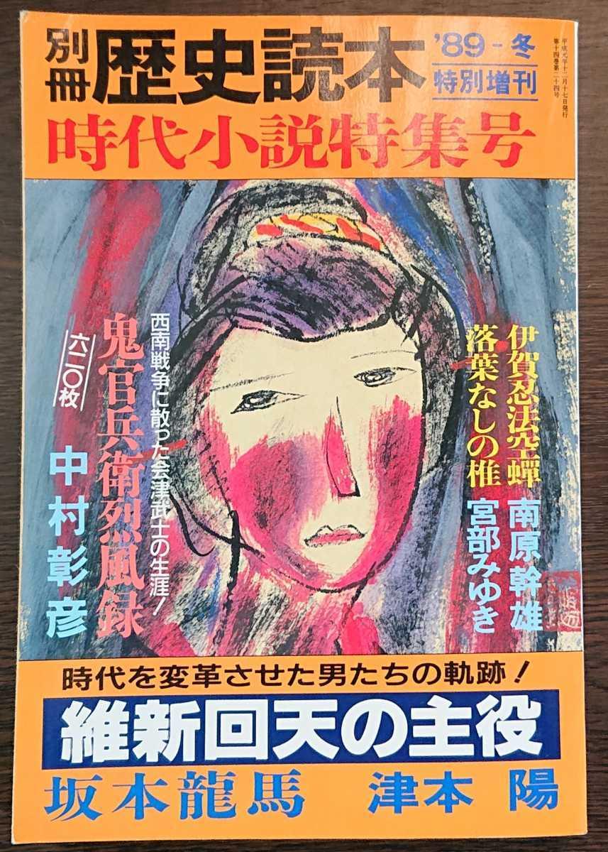 別冊歴史読本 1989年-冬特別増刊 時代小説特集号 新人物往来社_画像1