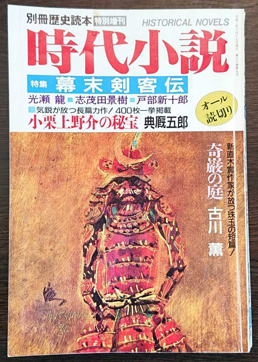 別冊歴史読本 1991年-夏特別増刊 時代小説 新人物往来社_画像1