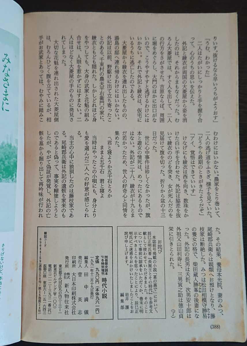 別冊歴史読本 1991年-冬特別増刊 時代小説 新人物往来社_画像6