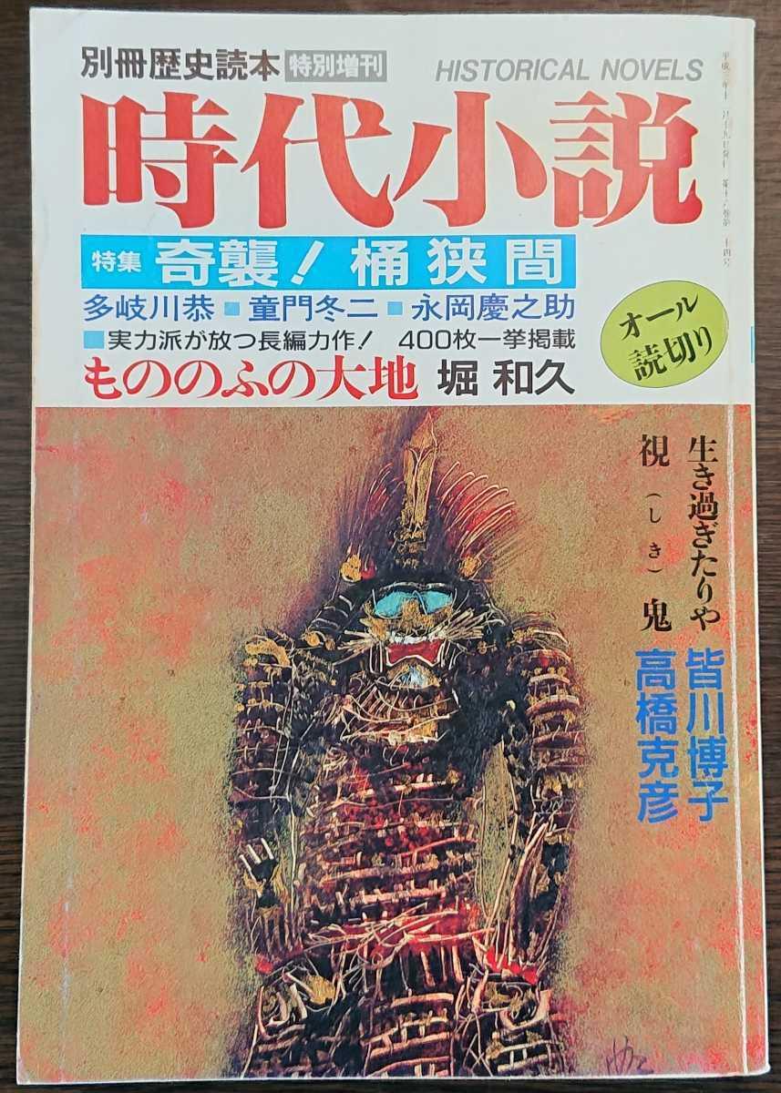別冊歴史読本 1991年-冬特別増刊 時代小説 新人物往来社_画像1