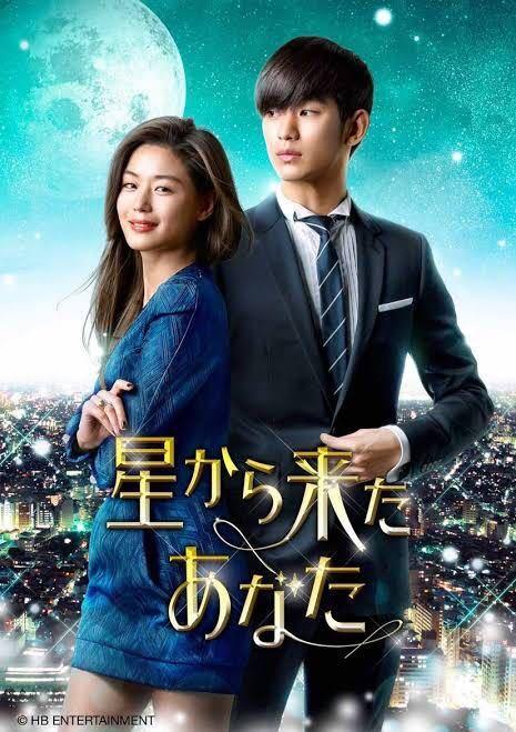 韓国ドラマ☆星から来たあなた☆全話収録 Blu-ray/ブルーレイ 全話収録 当日・翌日発送