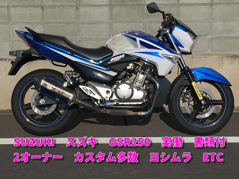 「SUZUKI スズキ GSR250 GJ55D 実働 書類付 ETC ヨシムラ マフラー 通勤 通学 ツーリング カスタム多数 検索用:YZF CBR GSX」の画像1