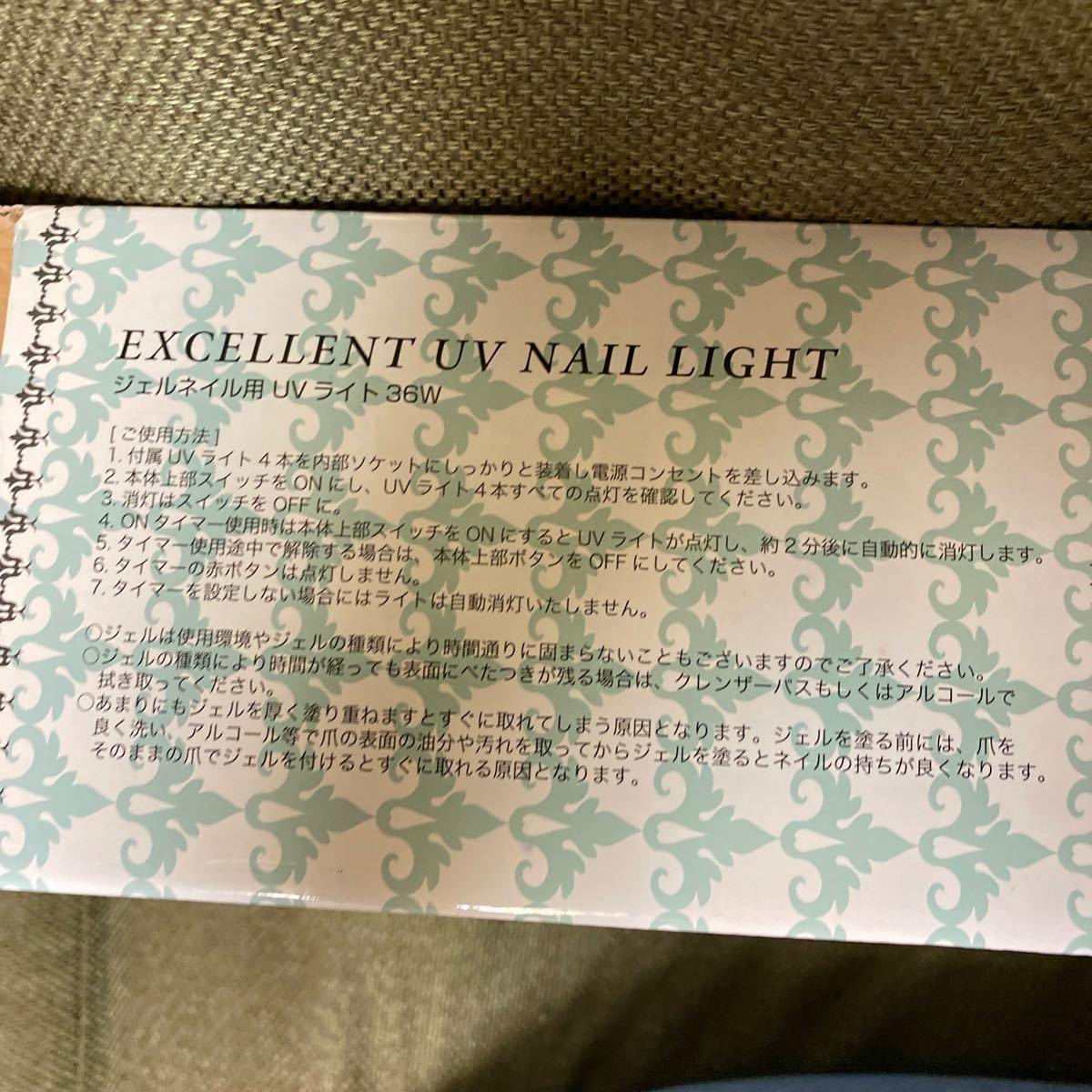 ジェルネイル用UVライト36w