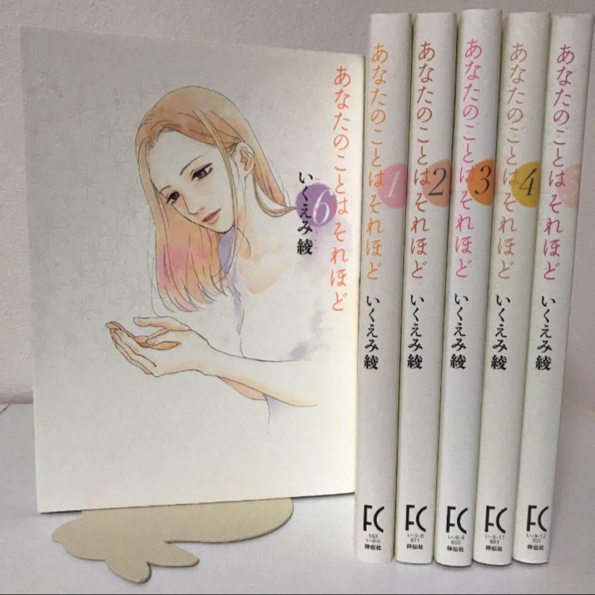 いくえみ綾★あなたのことはそれほど★ドラマ化★コミックス★完結全巻★漫画本