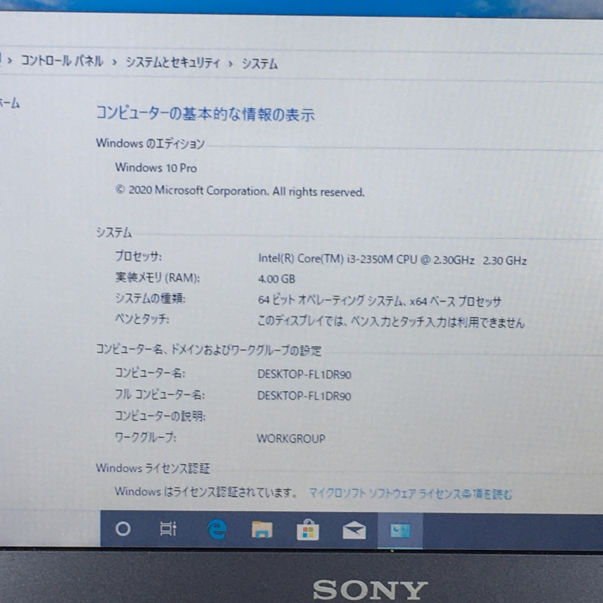1円~【グラボ搭載】Windows10/Webカメラ搭載!【SONY ソニー/VAIO PCG-4121GN】Core i3-2350M/メモリ4GB/HDD320GB【ジャンク】_画像7