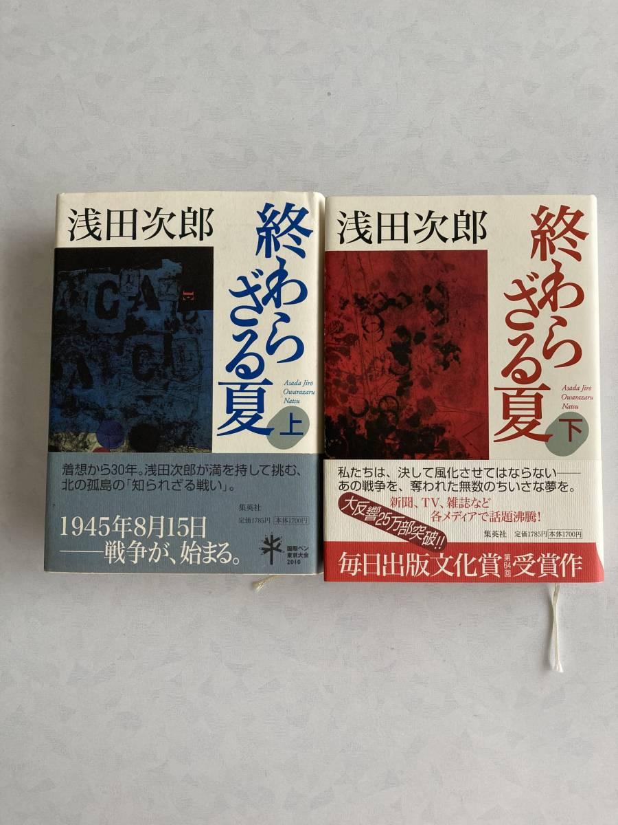 ♪♪【中古品】浅田次郎/集英社 単行本2冊 終わらざる夏 上・下♪♪_画像1