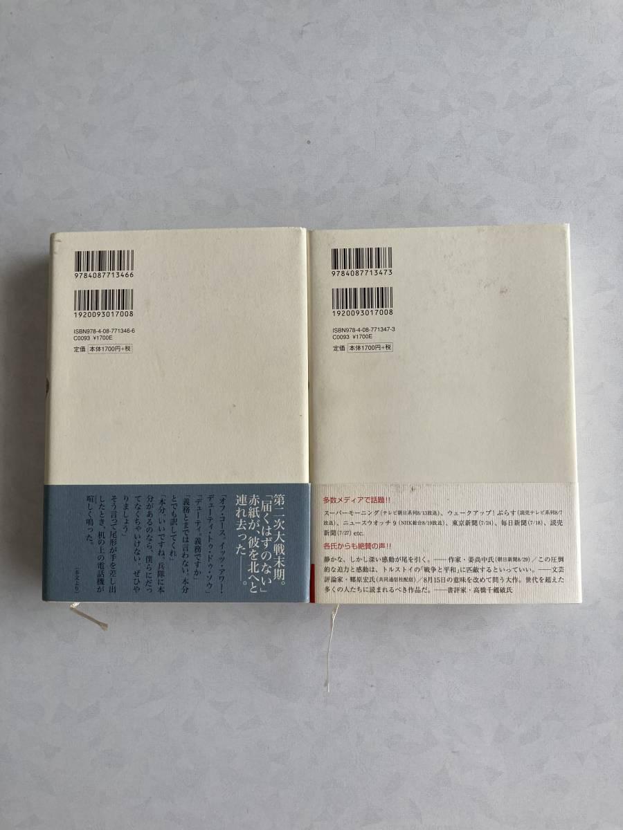 ♪♪【中古品】浅田次郎/集英社 単行本2冊 終わらざる夏 上・下♪♪_画像2