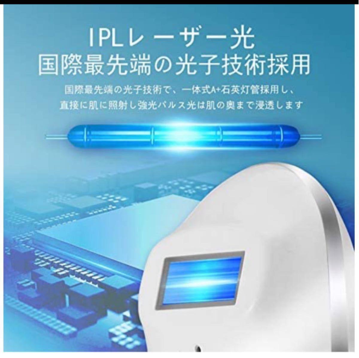 IPL光脱毛器 レーザー 永久脱毛 家庭用脱毛器 5段階調整 液晶LCD 全身用