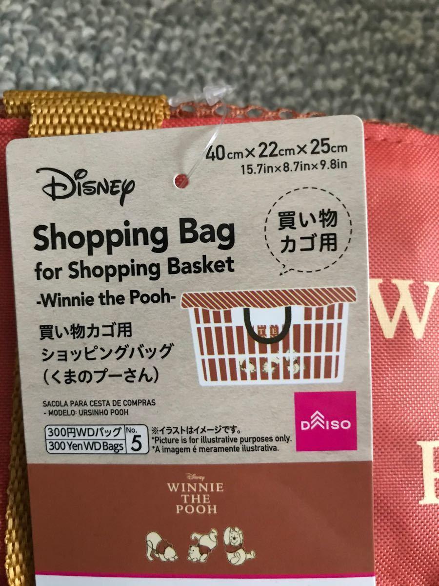 買い物カゴ用ショッピングバッグ エコバッグ  プーさん 2個セット
