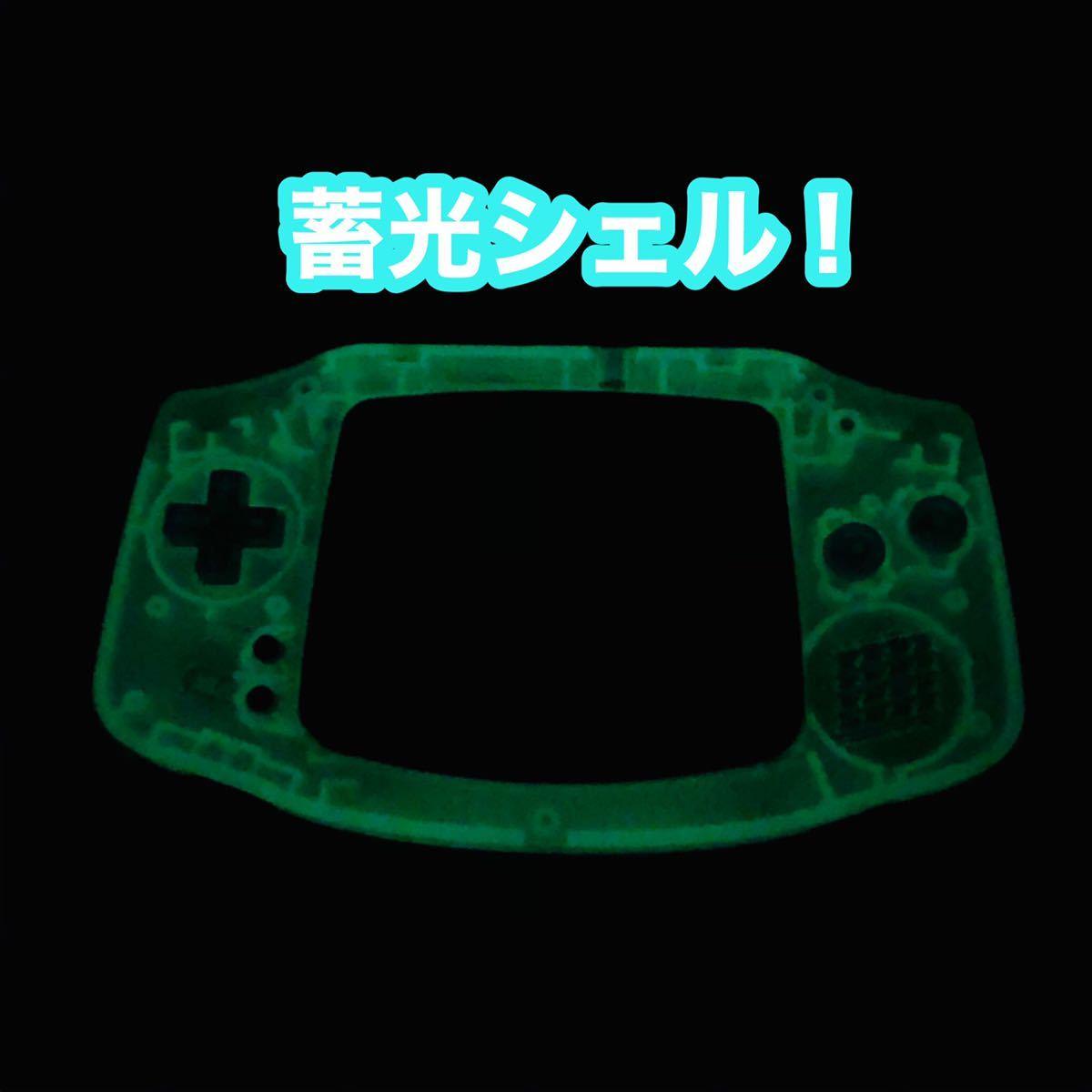 ゲームボーイアドバンス IPSV2バックライト クリアブルーカスタム 蓄光シェル