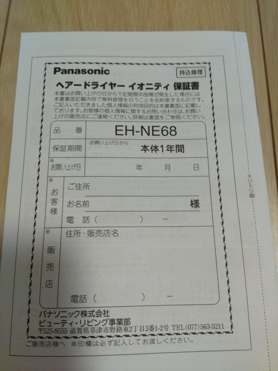 パナソニック マイナスイオンヘアードライヤー イオニティ EH-NE68-S
